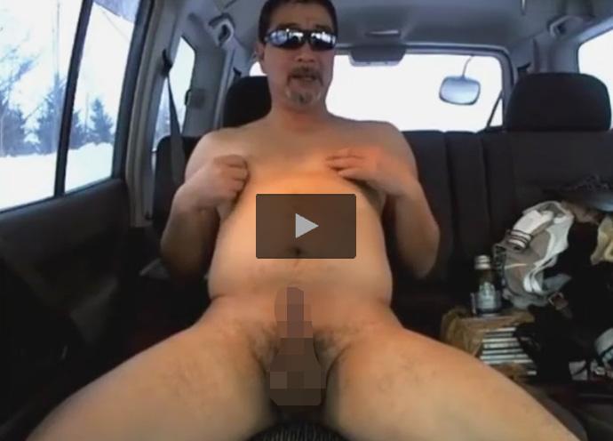 【無修正ゲイ動画】見られ好きのMrマリック似の変態ボテ腹親父が車内で全裸になり淫らなことを言いながら手淫射精!